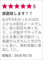 FXスクール 大阪FX教室の口コミ3|感謝致します!!私がFXを知ったのは知人からの配信メールでした。...