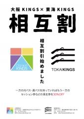 osaka_tokai_sougowari2018.jpg