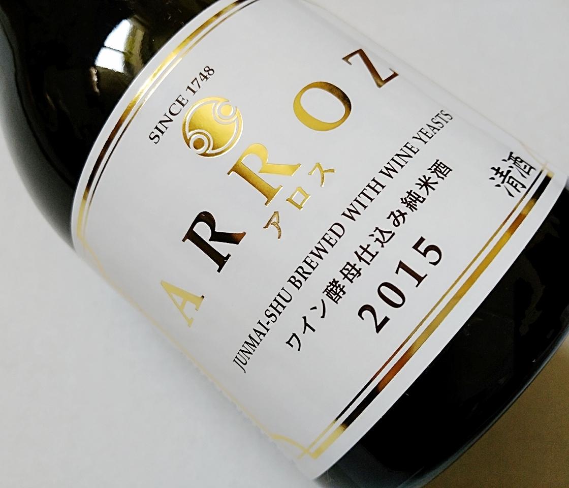 ワイン酵母で仕込んだ新感覚の純米酒【ARROZ(アロス)】驚きの美味しさを堪能