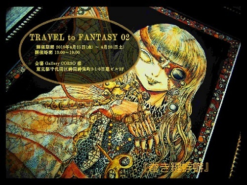 TRAVEL to FANTASY02 『巻き鍵蜉蝣』
