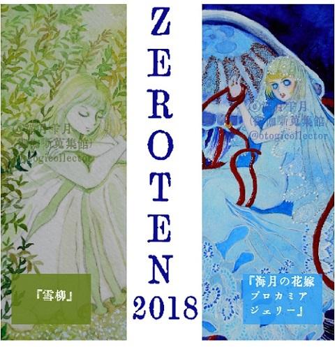 ZEROTEN2018 1