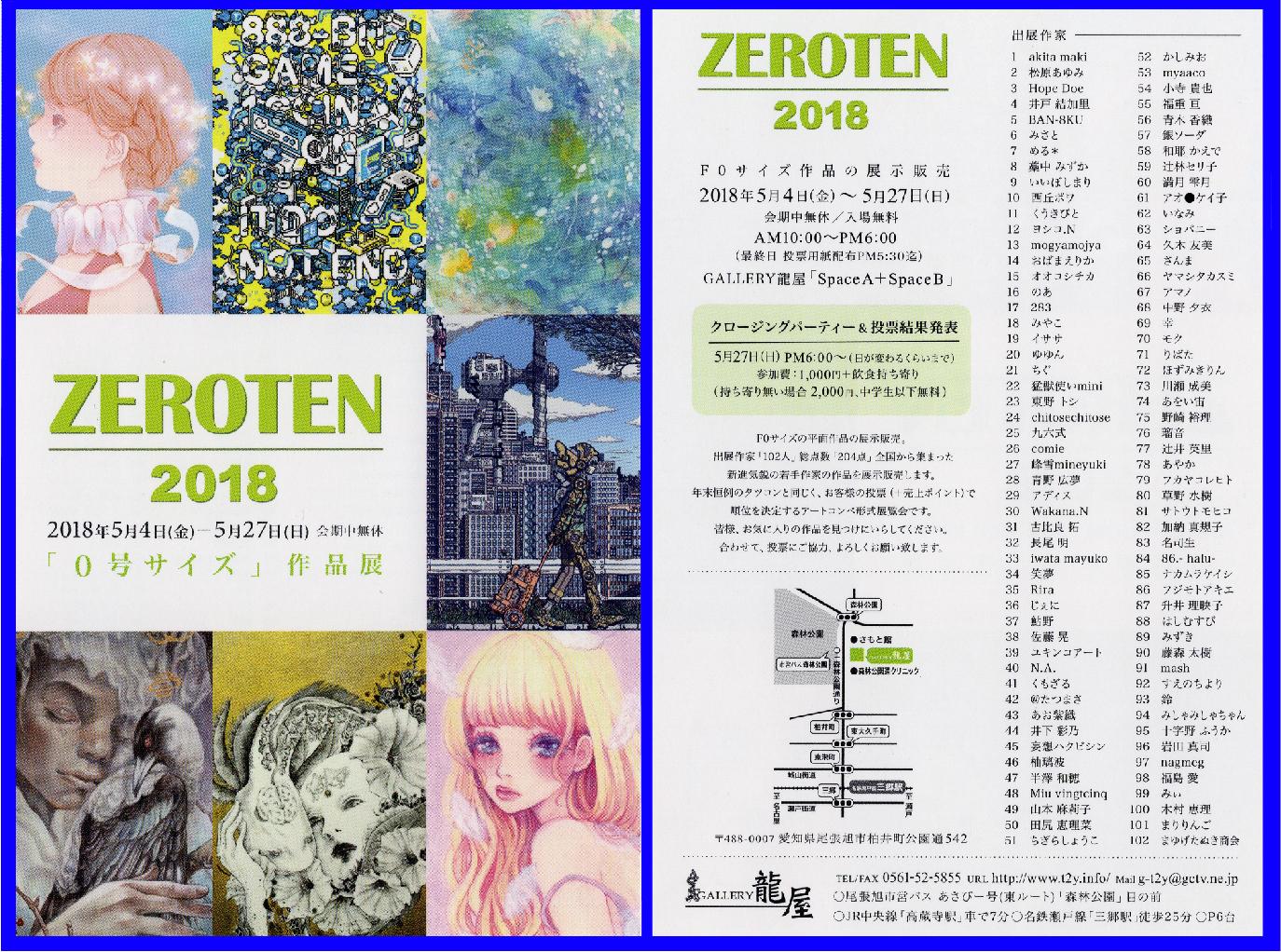 ZEROTEN2018 DM