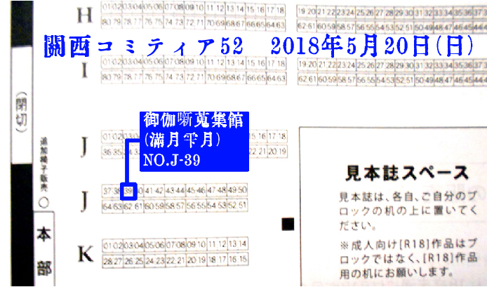 関西コミティア52スペース