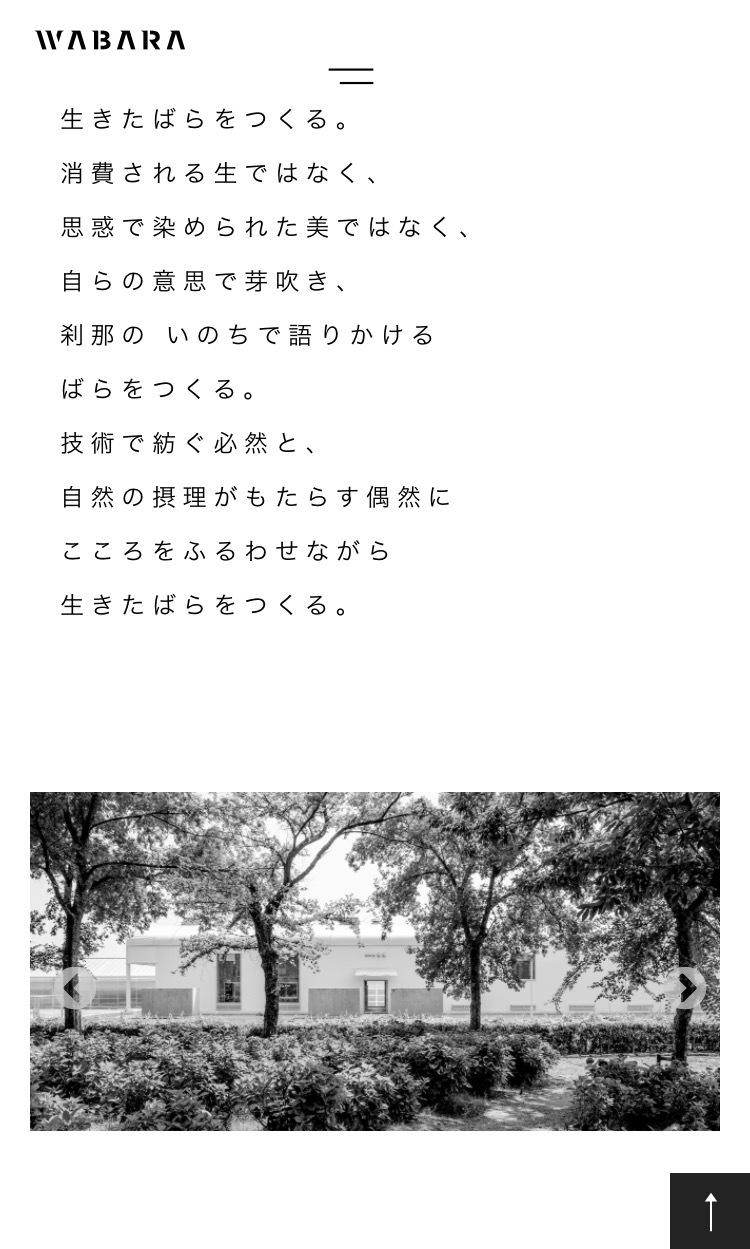 180705wabara.jpg