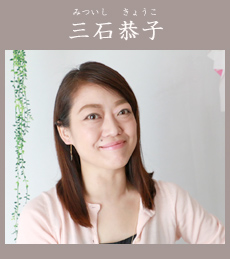 *三石恭子*