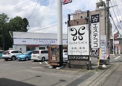 日栄/2ndSTREET