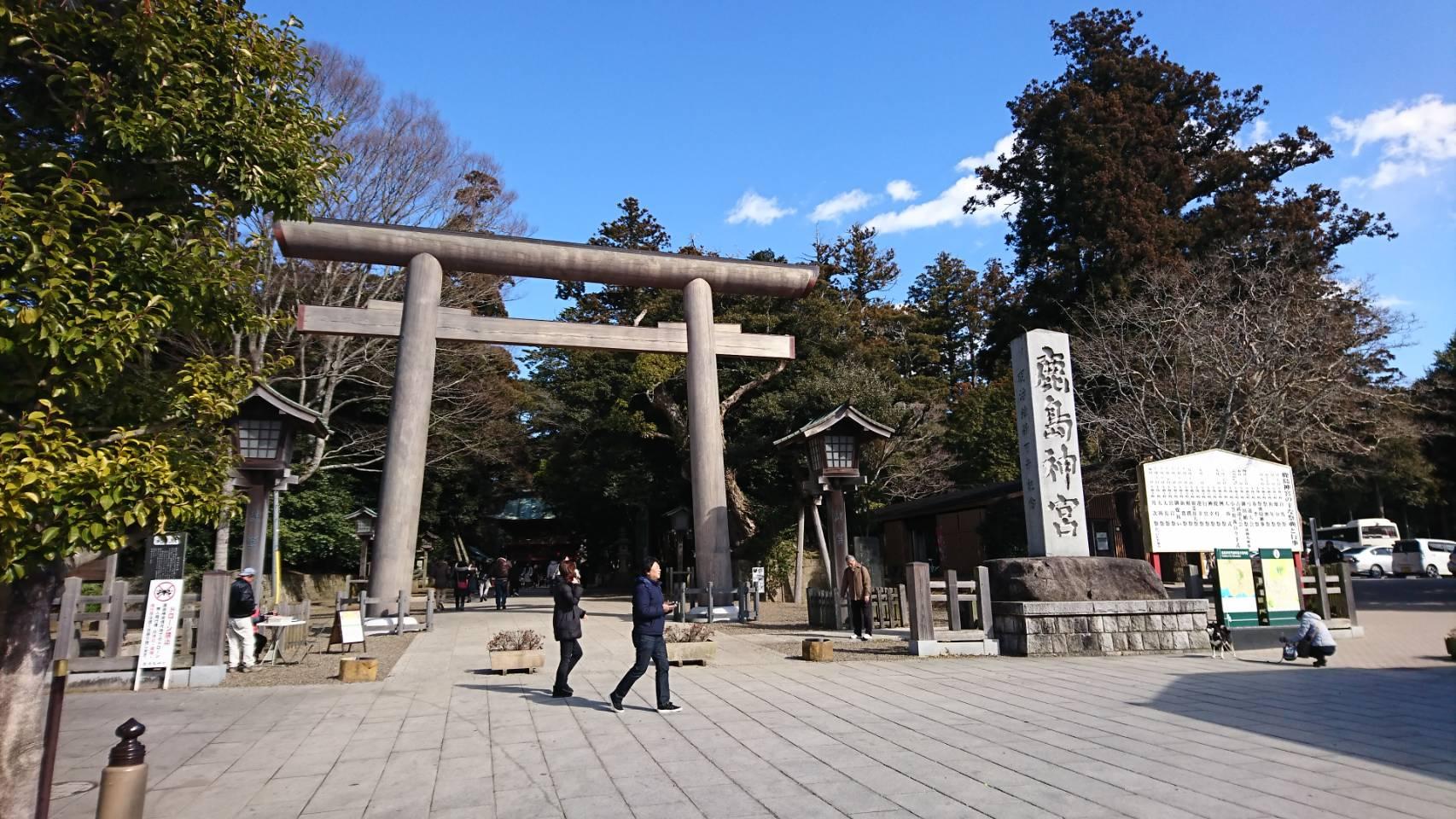鹿島神宮 2018