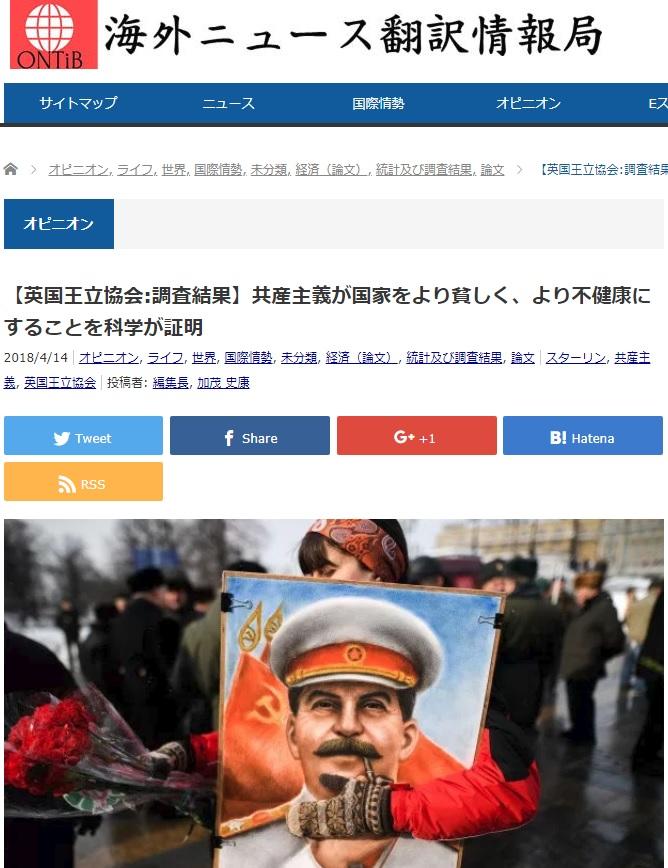 共産主義 貧しく不健康にする