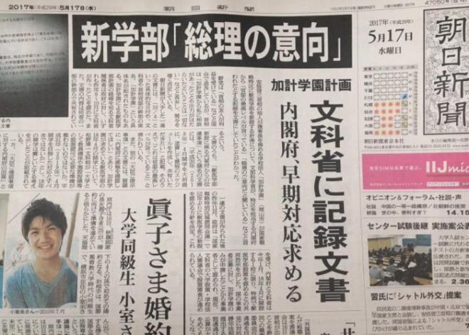 朝日新聞 総理のご意向