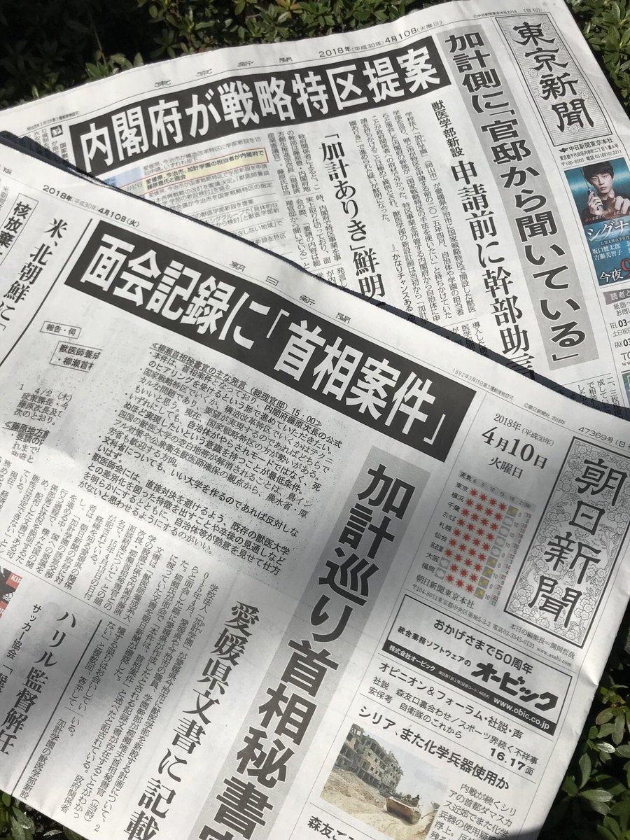 朝日新聞 首相案件