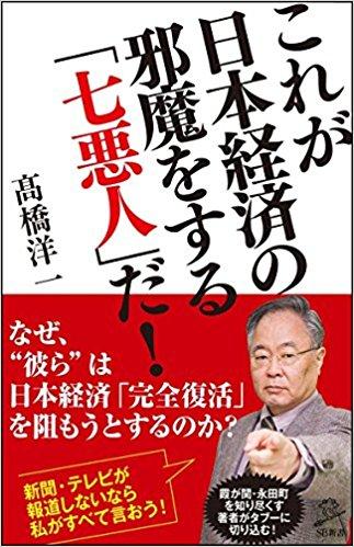 髙橋 洋一  これが日本経済の邪魔をする「七悪人」だ!