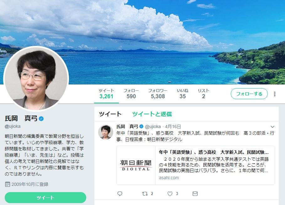 朝日新聞 氏岡真弓 twitter