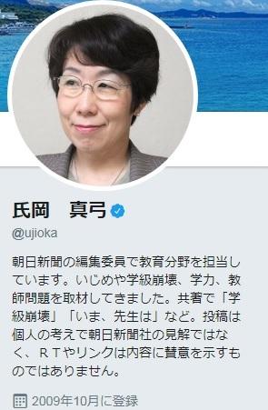 朝日新聞 氏岡真弓 twitter 2