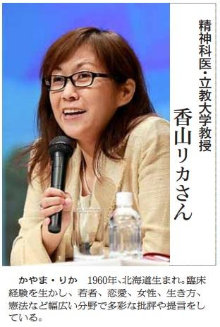 香山リカ まなぶ@朝日新聞