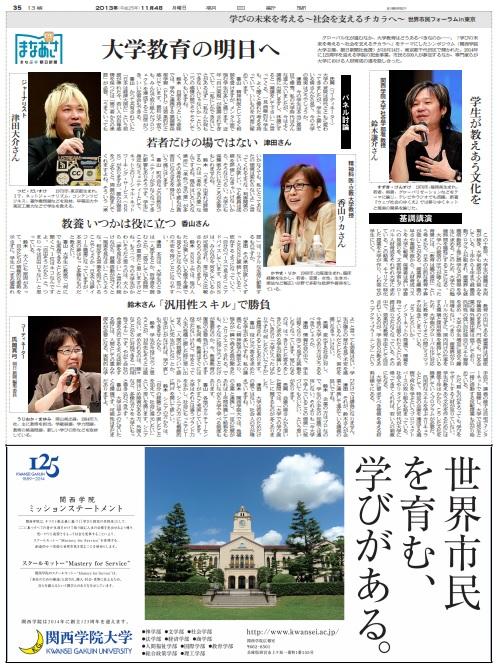 まなぶ@朝日新聞