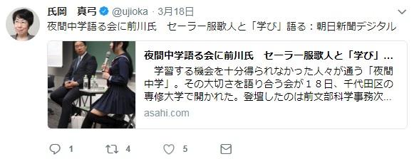 氏岡真弓 twitter 2