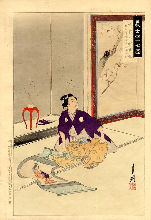 『義士四十七図 大石主税吉金』(尾形月耕画)