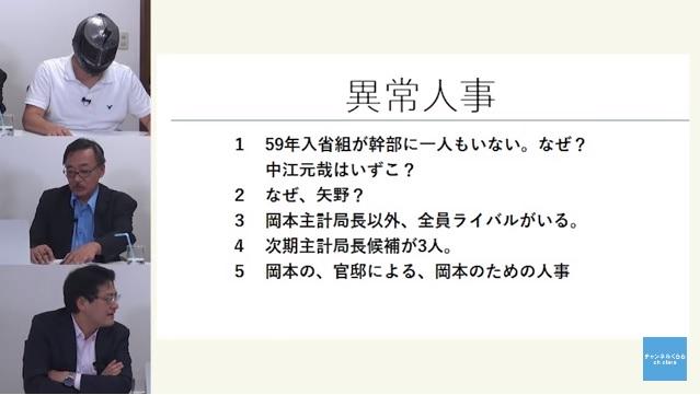 財務省ダービー 2