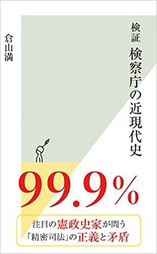 倉山 満  検証 検察庁の近現代史