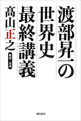 渡部昇一、髙山正之  渡部昇一の世界史最終講義 朝日新聞が教えない歴史の真実