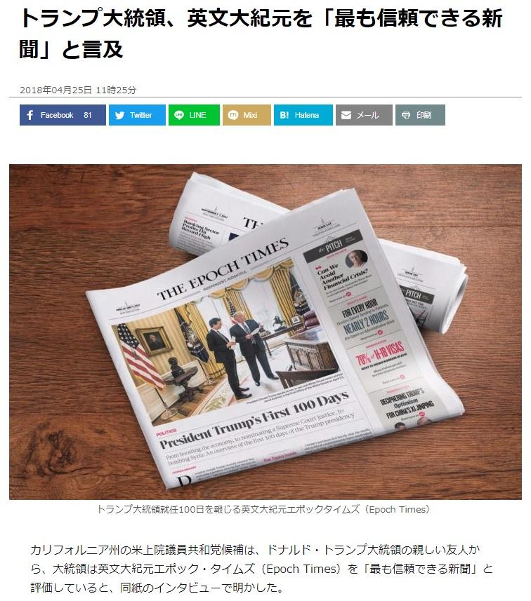 大紀元エポック・タイムズ(Epoch Times)