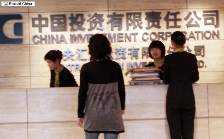 中国投資有限責任公司