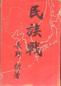 「民族戦」長野朗