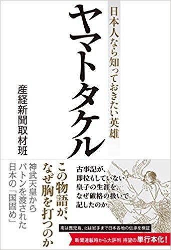産経新聞取材班  日本人なら知っておきたい英雄 ヤマトタケル