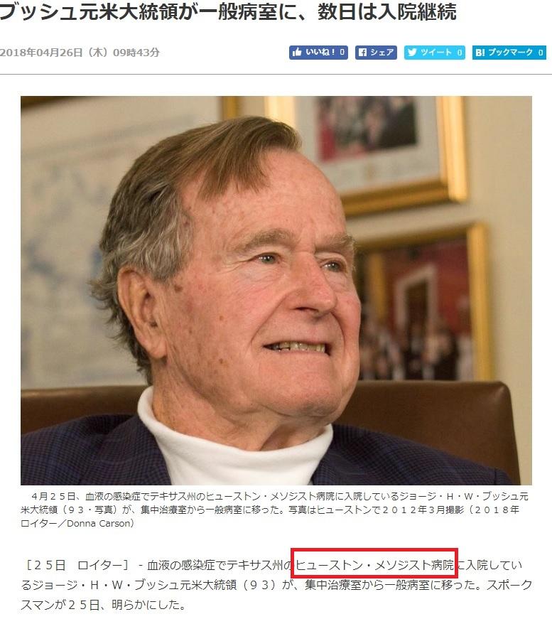 ブッシュ元大統領 メソジスト