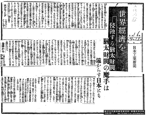 『世界経済を侵蝕する猶太財閥 猶太財閥の魔手は遠からず日本にも』日本工業新聞(昭和16年・1941年4月13日付)