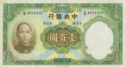 1936年発行 100元法幣