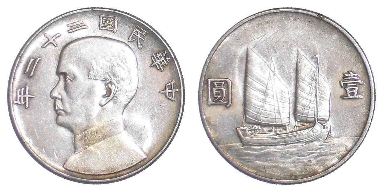 1円銀貨、孫文像、1933年