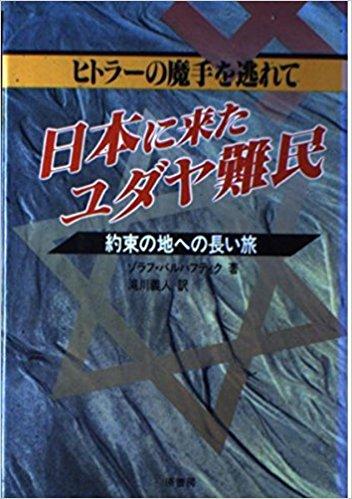 日本に来たユダヤ難民―ヒトラーの魔手を逃れて 約束の地への長い旅