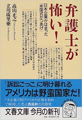 弁護士が怖い!―日本企業がはまった「米国式かつあげ」