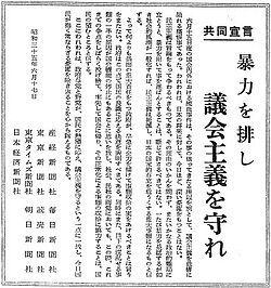 七社共同宣言(朝日新聞1960年6月17日付)