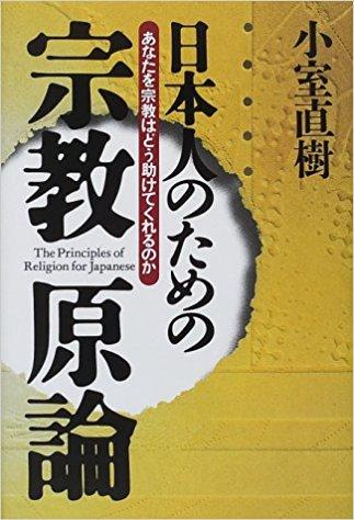 小室 直樹  日本人のための宗教原論 ― あなたを宗教はどう助けてくれるのか