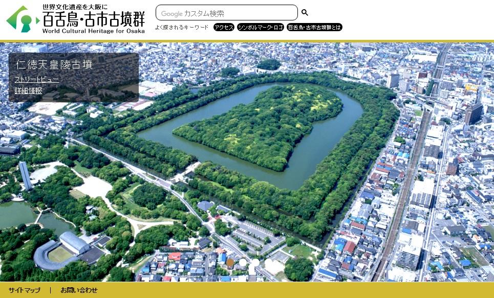 百舌鳥(もず)・古市(ふるいち)古墳群と、日本の英雄・ヤマトタケル