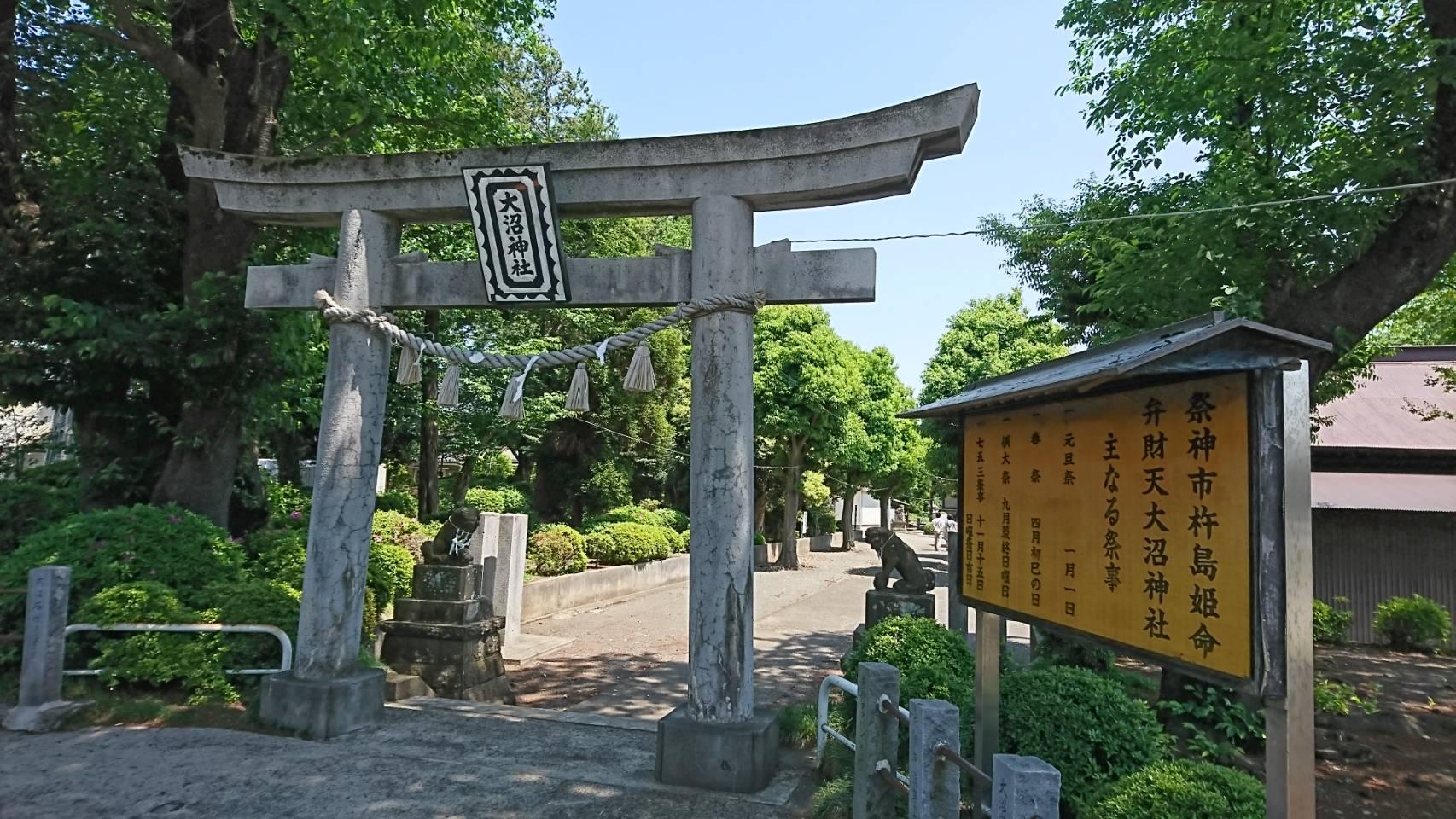 大沼神社 7
