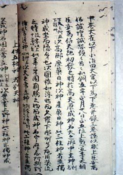 真福寺収蔵の国宝・『古事記』。