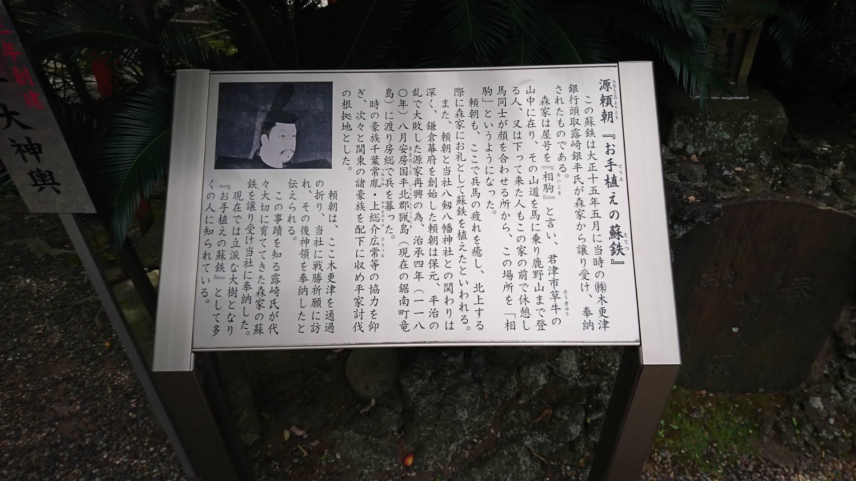 八剱八幡神社 3