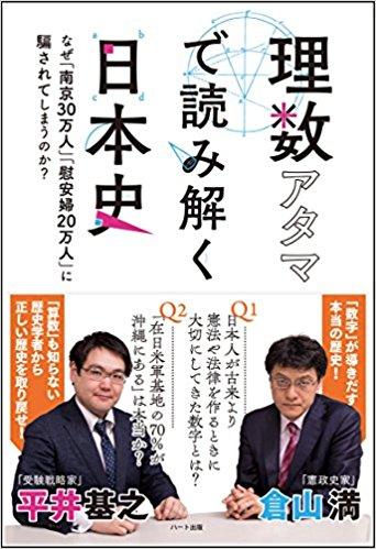 倉山 満、平井 基之  理数アタマで読み解く日本史 - なぜ「南京30万人」「慰安婦20万人」に騙されてしまうのか?