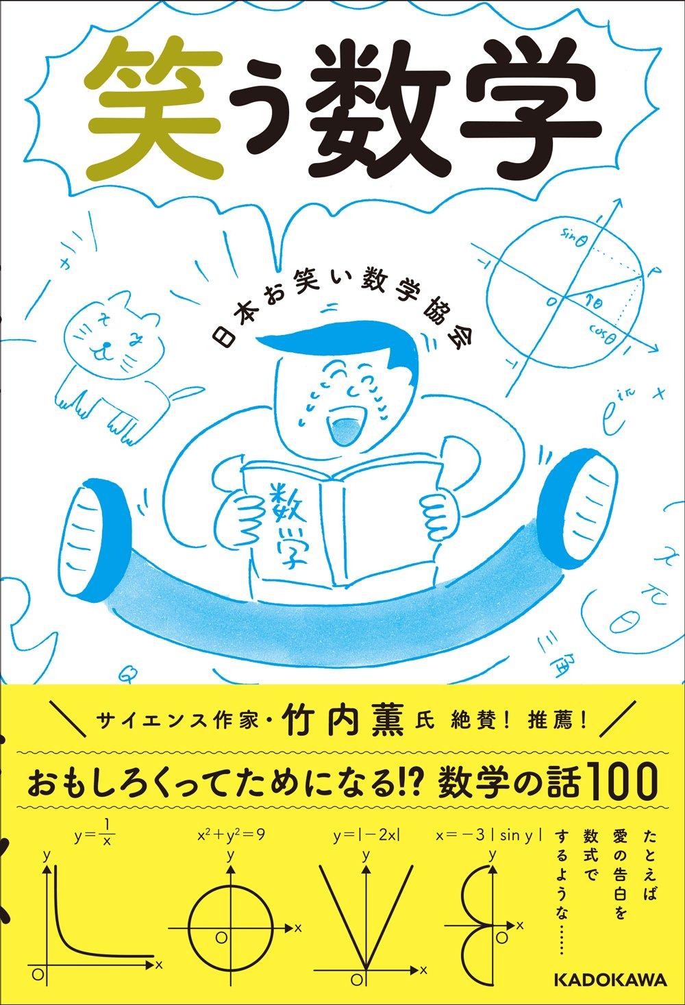 日本お笑い数学協会 笑う数学
