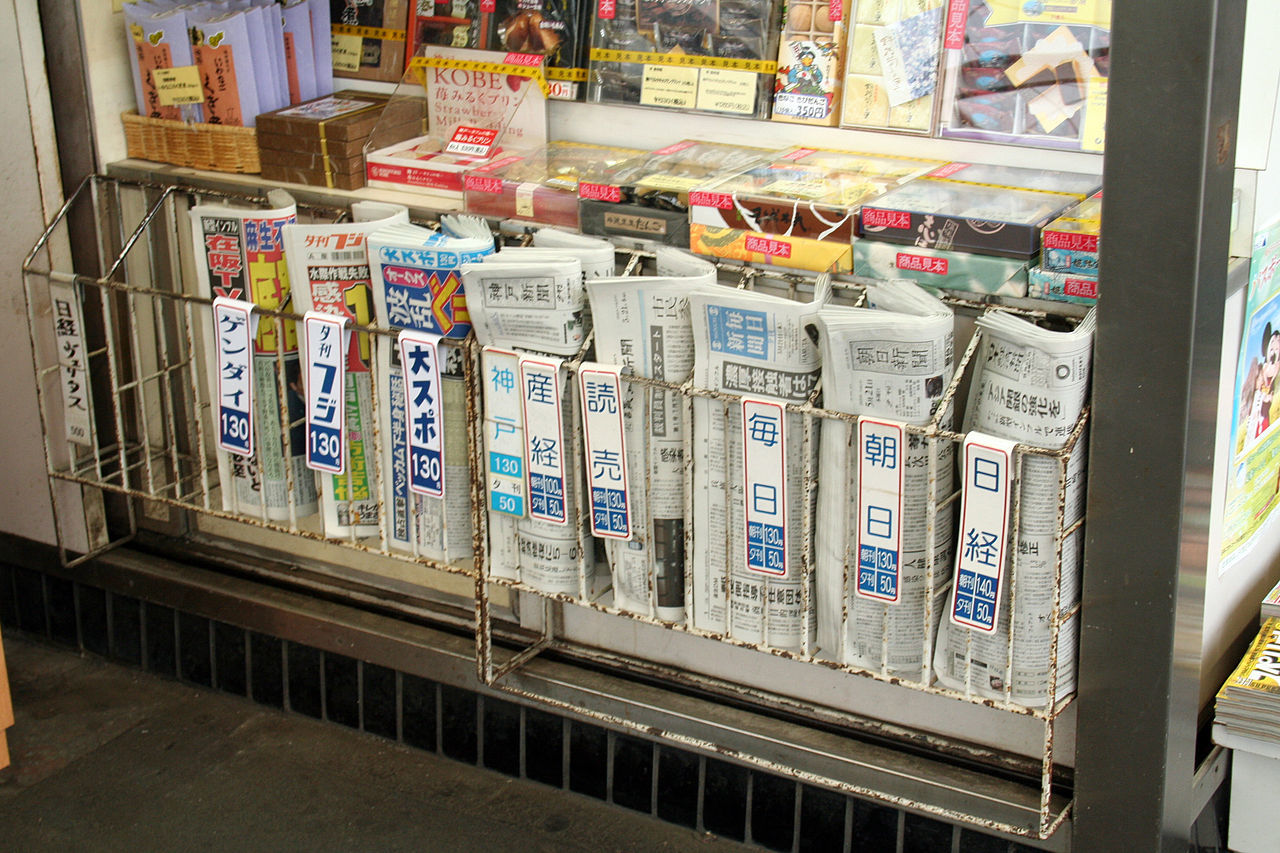 実は「日本経済新聞」は、経済・金融を正しく理解していないんです