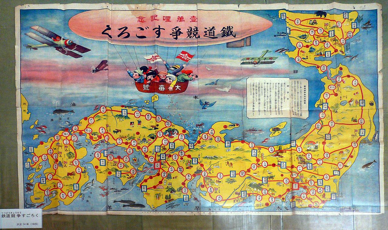 日本地図を盤面にした絵すごろく(大阪毎日新聞付録、大正14年)
