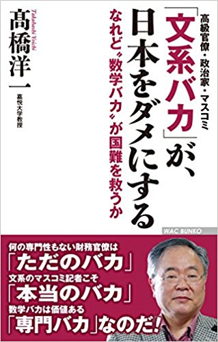 """高橋 洋一  「文系バカ」が、日本をダメにする - なれど""""数学バカ""""が国難を救うか"""