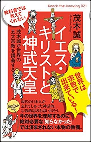 茂木 誠  教科書では教えてくれない イエス・キリストと神武天皇 茂木誠が世界の五大宗教を講義する