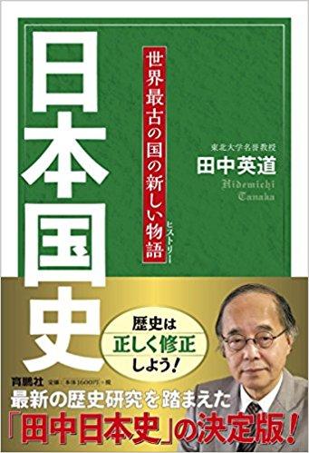 田中 英道  日本国史 世界最古の国の新しい物語