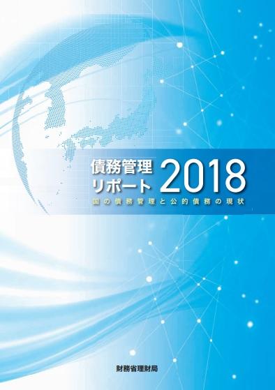 債務管理リポート2018 国の債務管理と公的債務の現状 財務省理財局