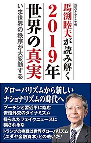馬渕睦夫が読み解く 2019年世界の真実──いま世界の秩序が大変動する