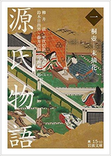 源氏物語(一)桐壺―末摘花